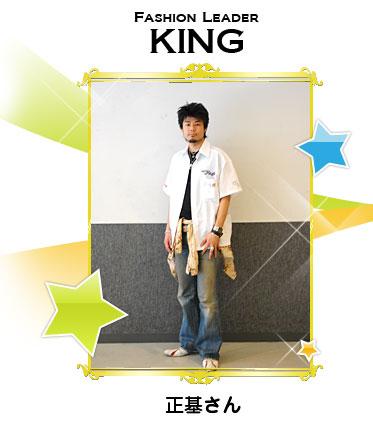ファッションリーダー キング 正基さん