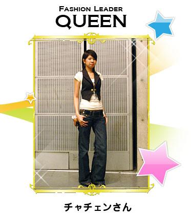 ファッションリーダー クイーン チャチェンさん