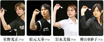 星野光正プロ、松元大奉プロ、岩永美保プロ、檜山亜沙子プロ