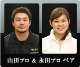山田プロ&永田プロ