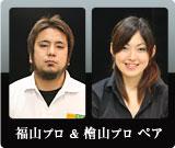 福山プロ&檜山プロ
