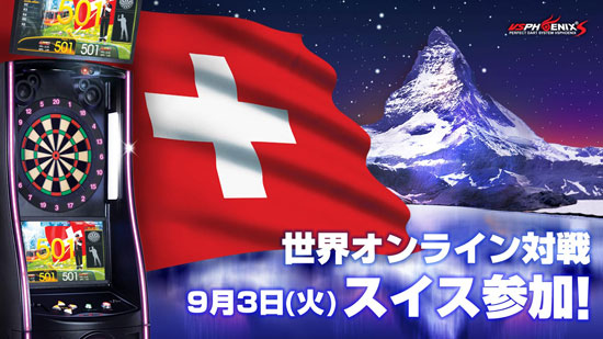 世界オンライン対戦 スイス参加!