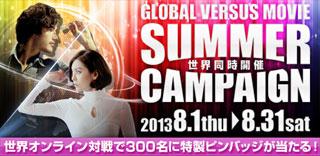 世界オンライン対戦 サマーキャンペーン